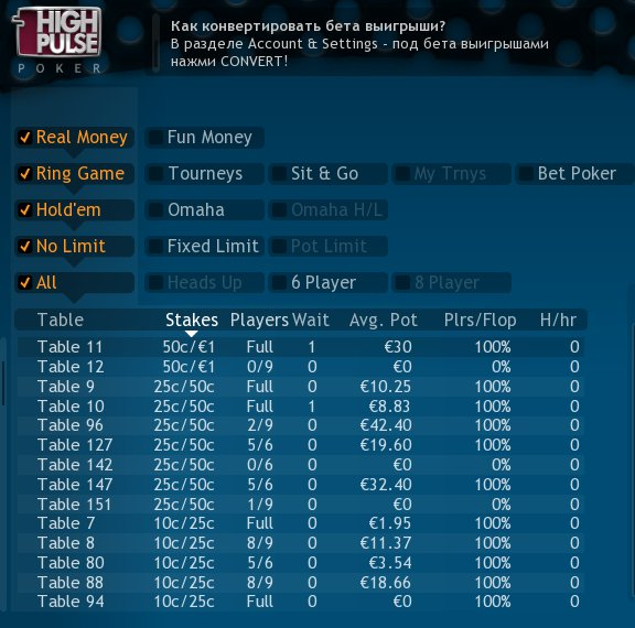 High pulse poker launches with crazy cash game action get down